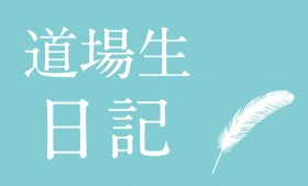 俳優の原点(高屋恭平) 2020年5月3日