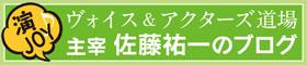 演JOY♪ヴォイス&アクターズ道場 佐藤祐一のブログ
