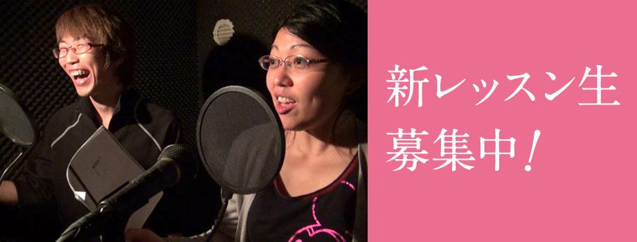 俳優・声優養成所 ヴォイス&アクターズ道場、新レッスン生募集中!