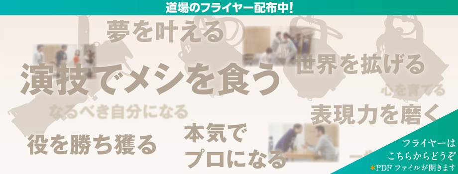俳優・声優養成所 ヴォイス&アクターズ道場、フライヤー配布中です!